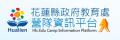 花蓮縣學童假期營隊資訊整合平台